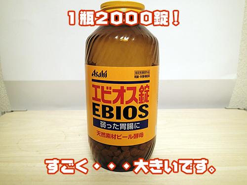 エビオス錠は1回2000錠