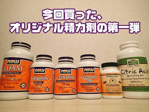 オリジナル精力剤
