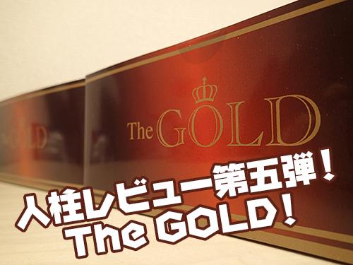 THE GOLDの体験談