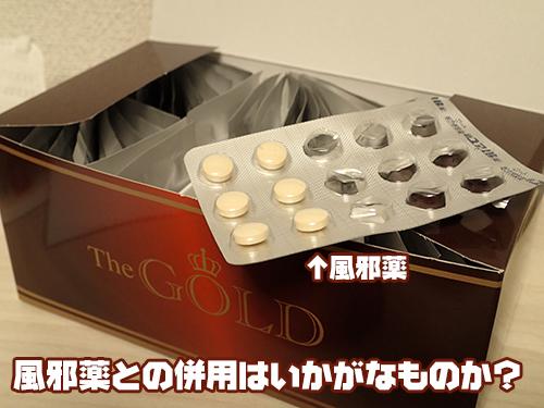 精力剤と風邪薬の併用