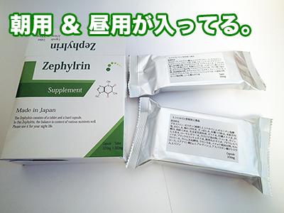 ゼファルリンは朝用と夜用がある。