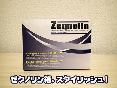 ゼクノリンの箱