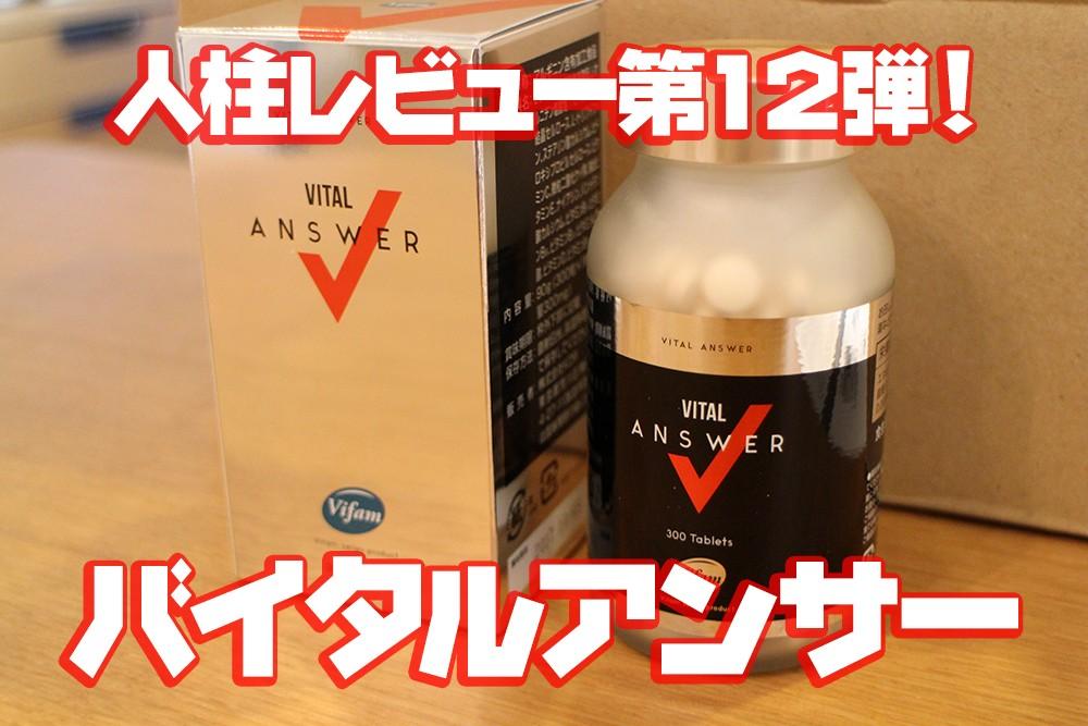vital1-0
