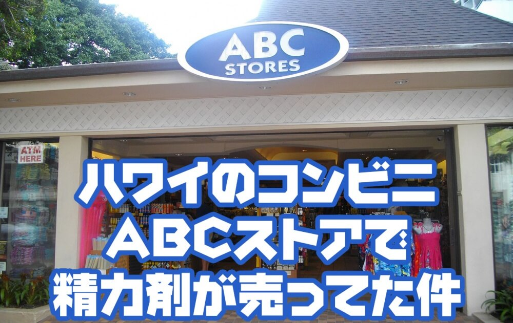 1280px-abc_stores_hawaii_honolulu_20121