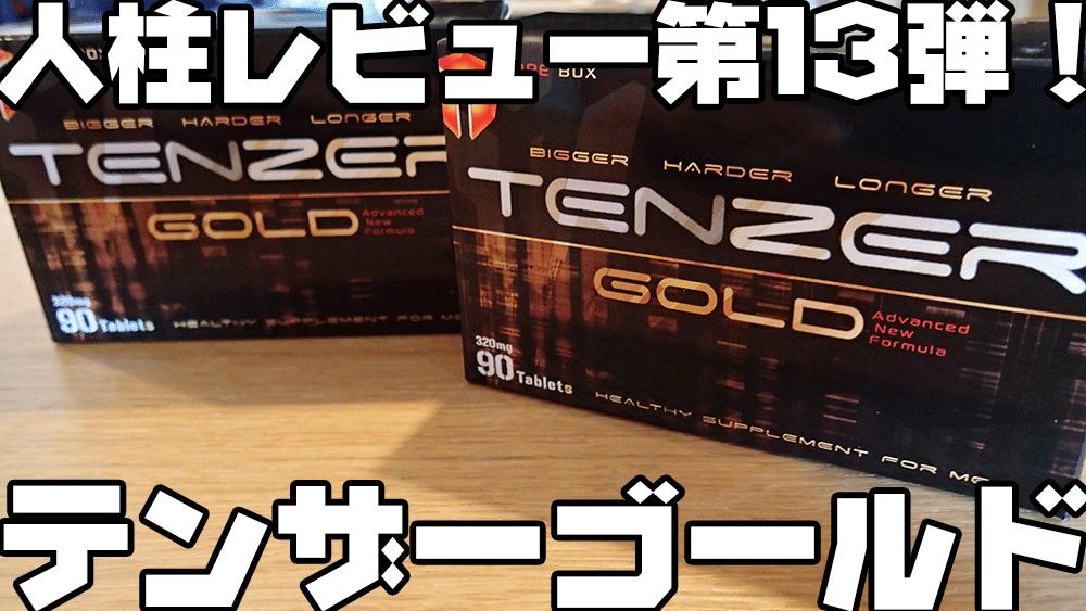 tenzer1-0