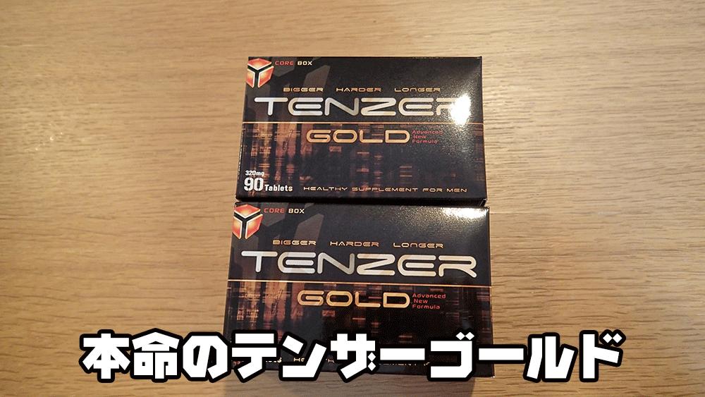 tenzer1-7